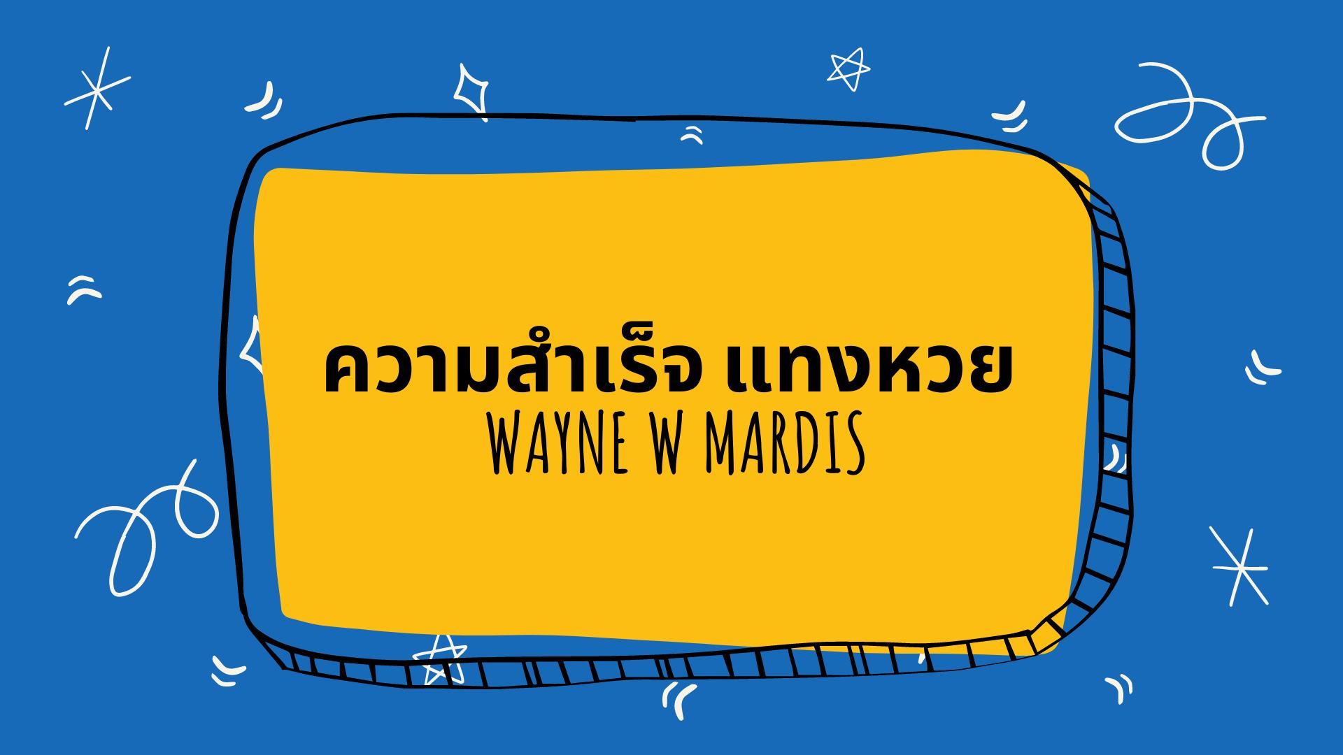 ความสำเร็จ แทงหวย Wayne W Mardis